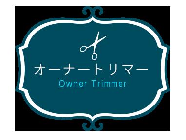 オーナートリマー
