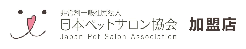 日本ペットサロン協会 加盟店